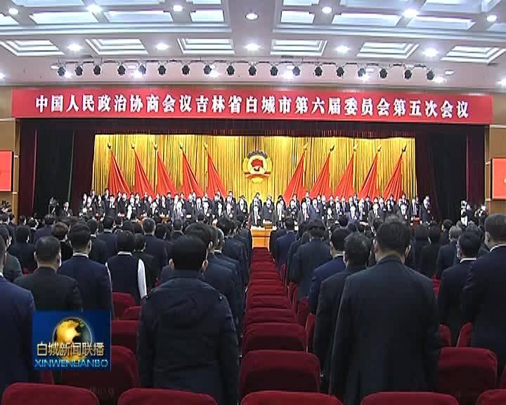 政协白城市第六届委员会第五次会议开幕