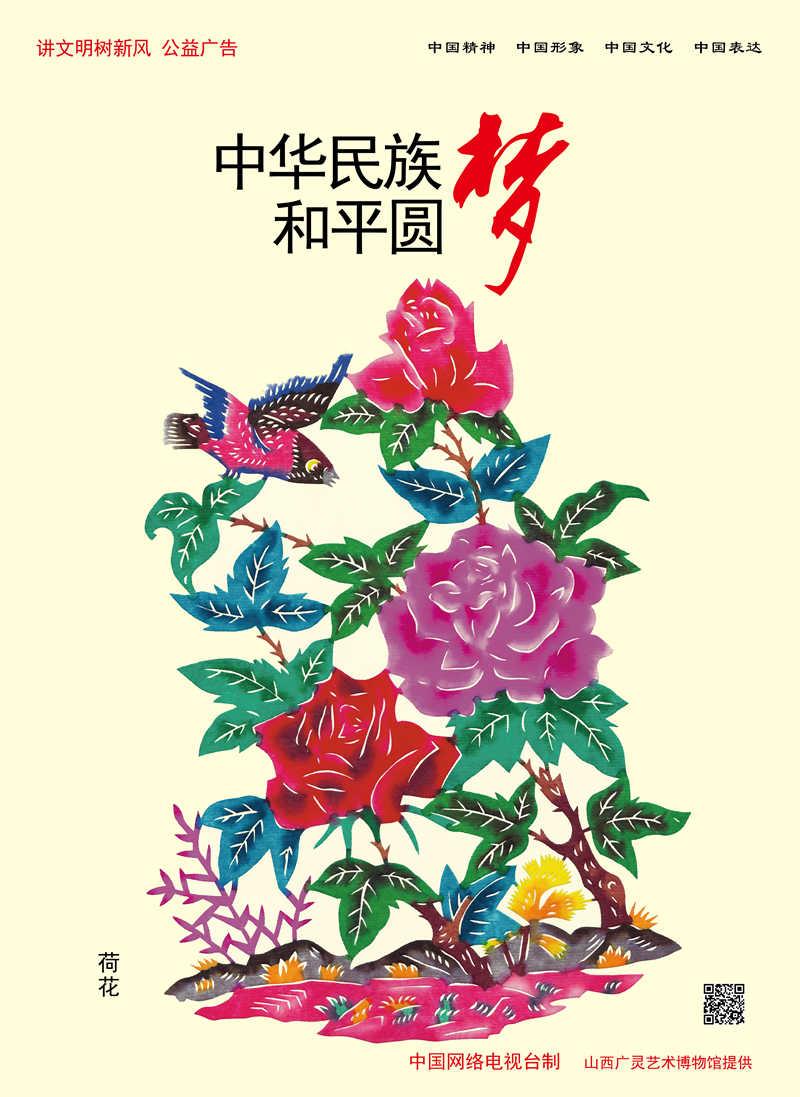 中华民族 和平圆梦