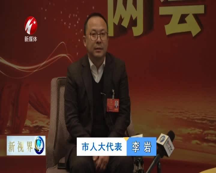 """新视界20210112期 """"两会""""现场 直通""""两会""""(二)【两会 特别节目】"""