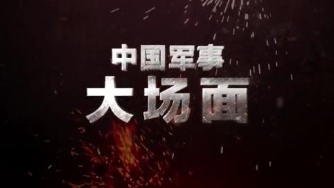 超燃!2020年中国军事大场面来了!