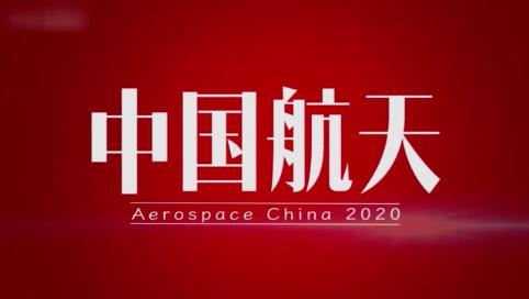 中国航天2020,向上的力量