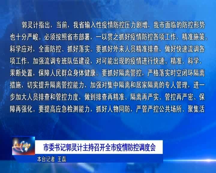 四平市委书记郭灵计主持召开全市疫情防控调度会