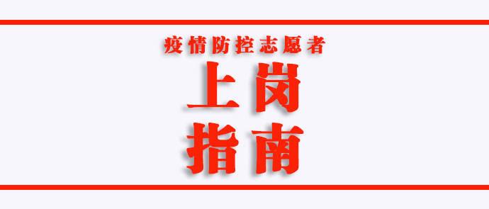 【新时代文明实践】疫情防控志愿者们,请收好这份上岗指南!