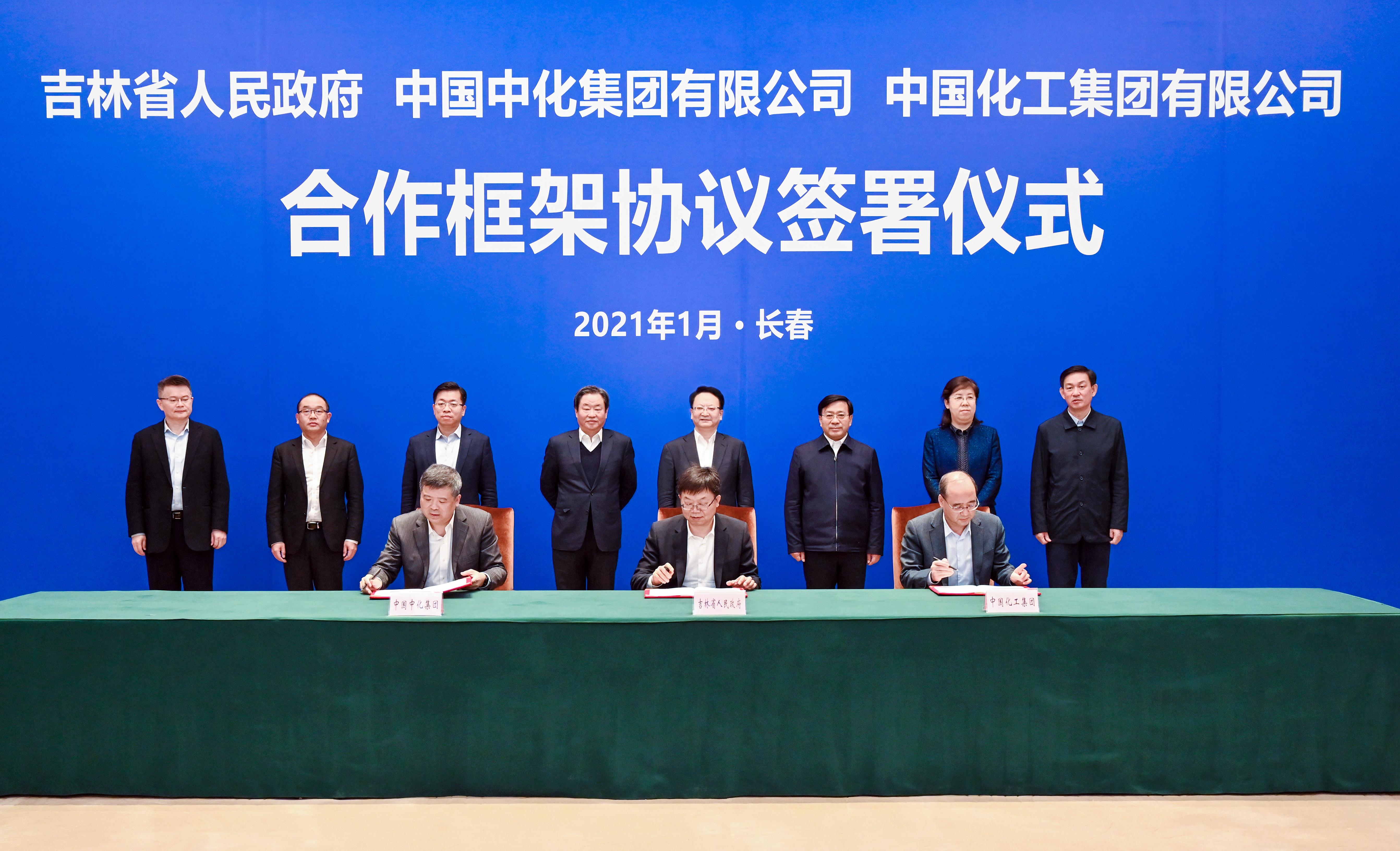 吉林省政府与中国中化集团中国化工集团签署合作框架协议