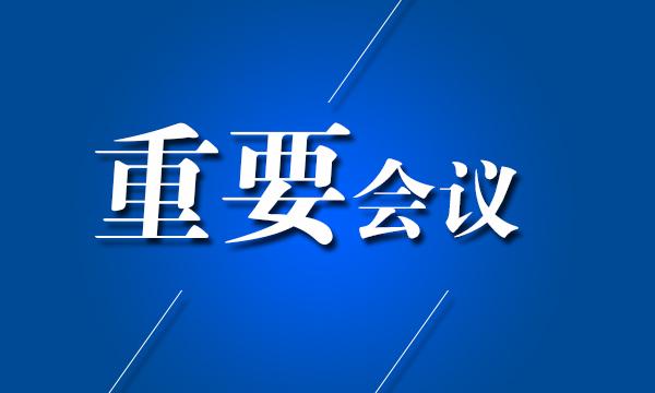 韩俊主持召开省政府常务会议