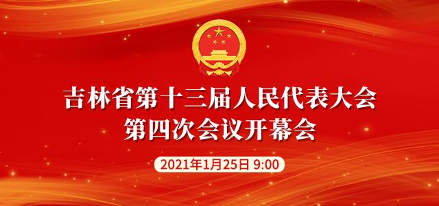 吉林省第十三届人民代表大会第四次会议开幕式