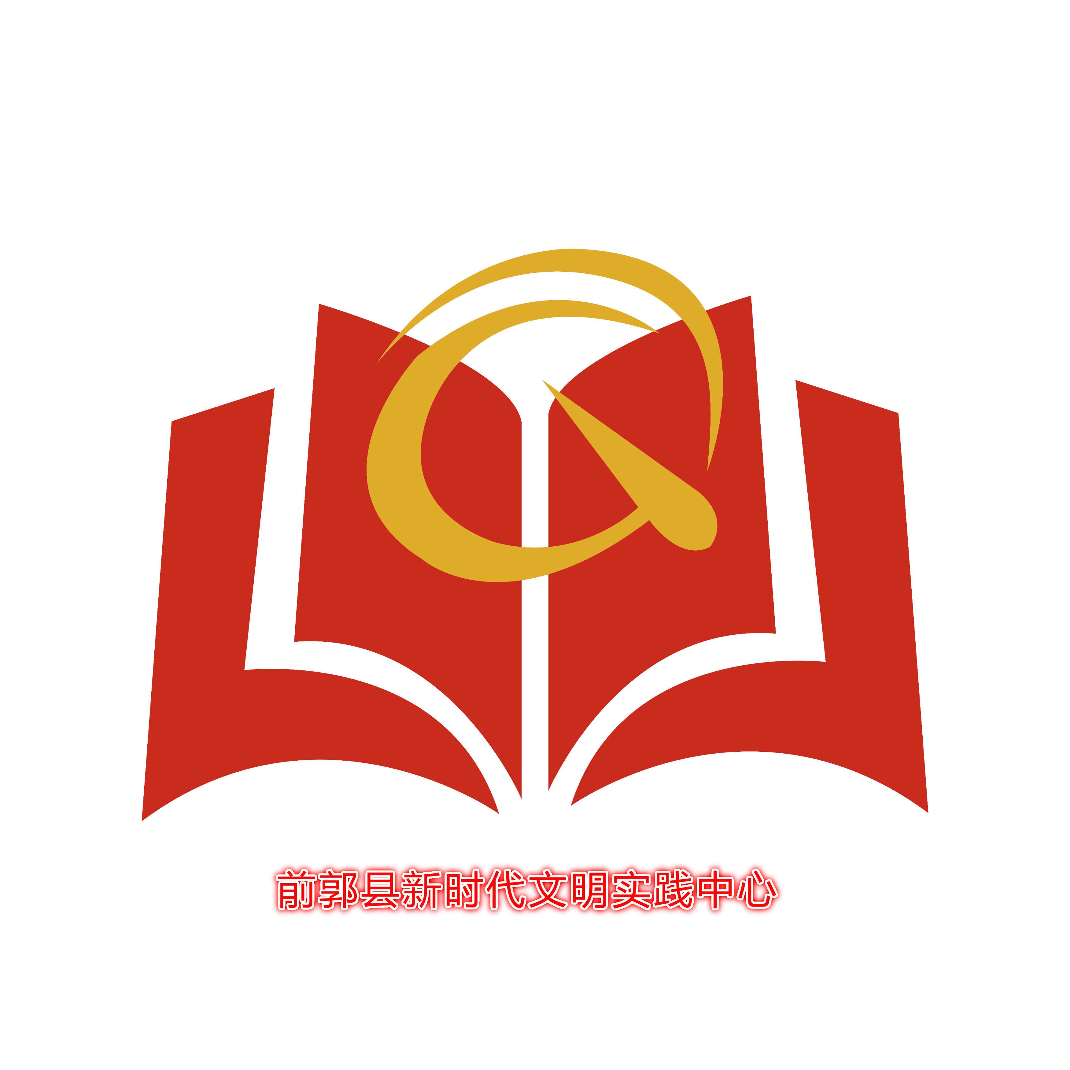 前郭文明实践志愿者高光时刻系列展播(一)