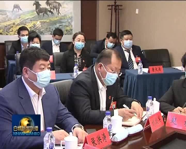 出席省十三届人民代表大会第四次会议的白城代表团召开第一次全体会议
