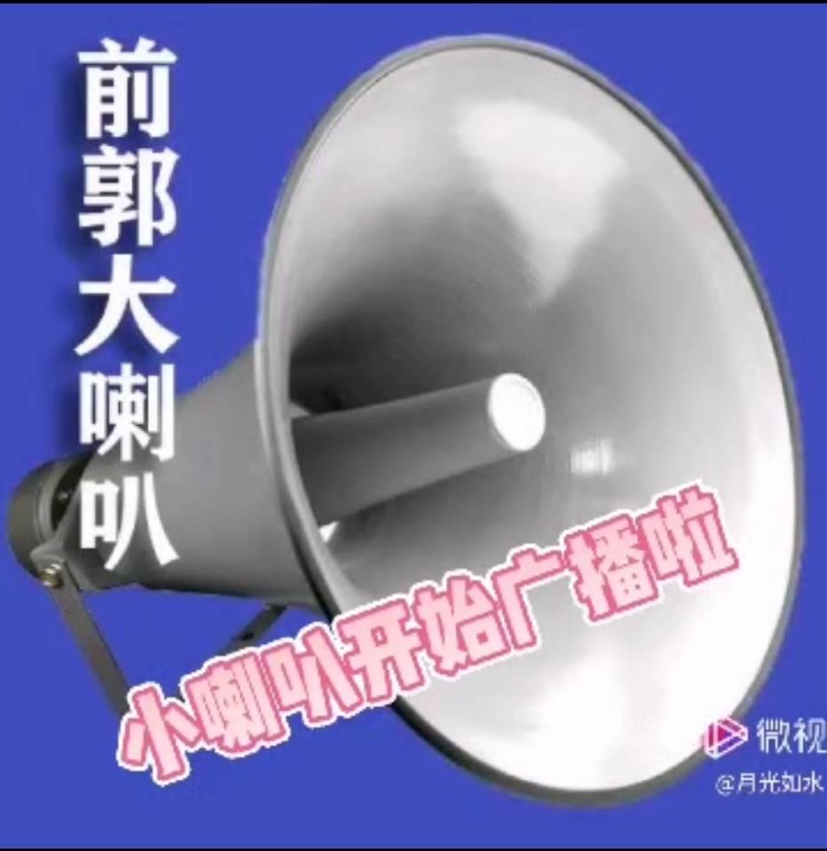 前郭大喇叭之小喇叭广播:哈萨尔路小学  邵柯源