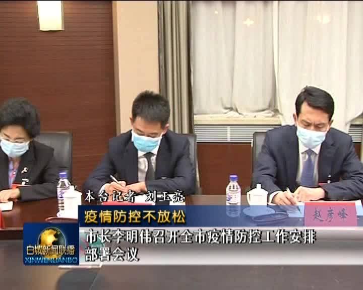 《疫情防控不放松》市长李明伟召开全市疫情防控工作安排部署会议