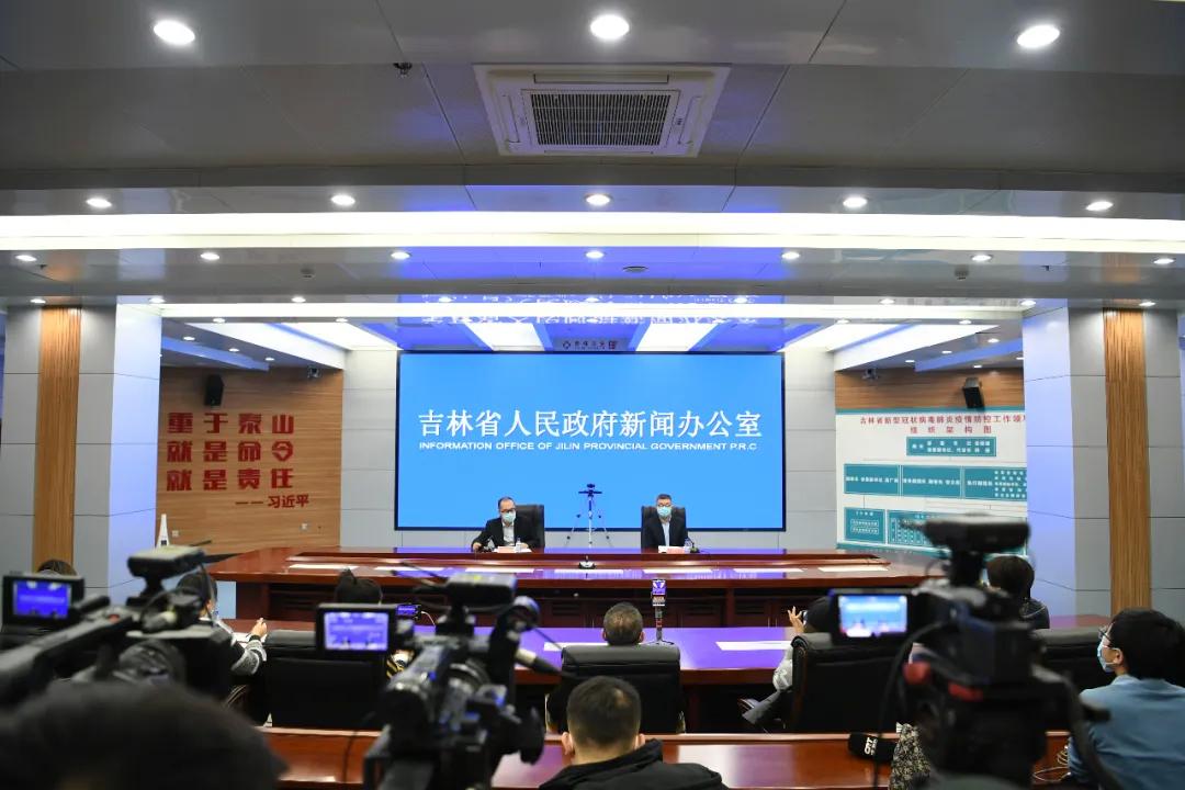 吉林省政府新闻办举行第六场疫情防控工作新闻发布会