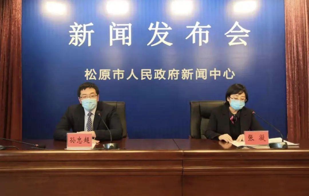 松原市召开2021年第十五场疫情防控工作新闻发布会