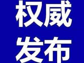 吉林省卫生健康委关于新型冠状病毒肺炎疫情情况通报(2021年2月1日公布)