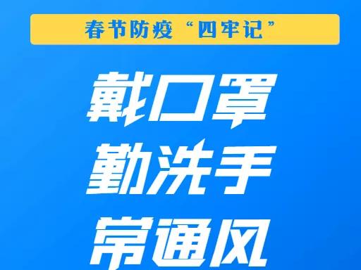 【众志成城 防控疫情】春节防疫!请牢记!