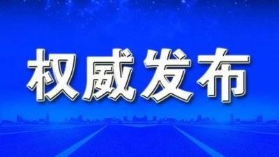 吉林省卫生健康委关于新型冠状病毒肺炎疫情情况通报(2021年2月2日公布)