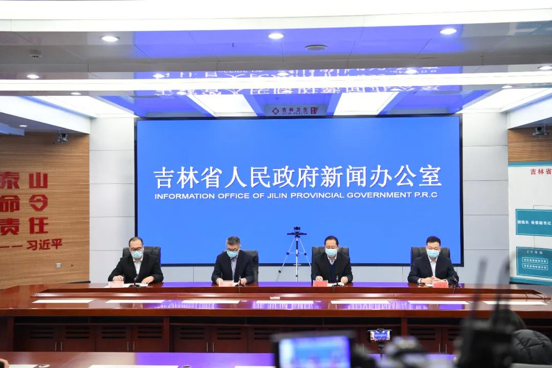 吉林省政府新闻办举行第七场疫情防控工作新闻发布会