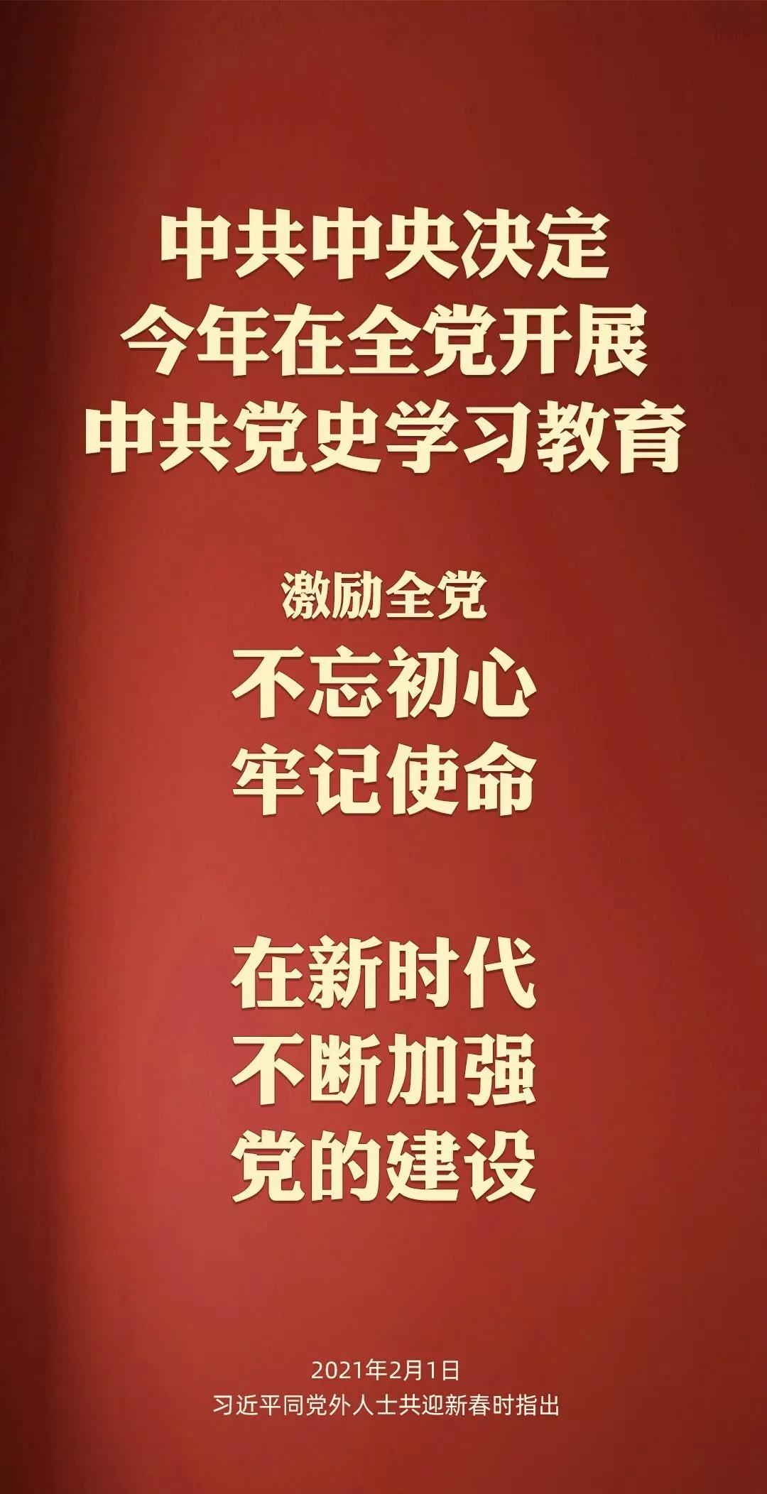 中共中央决定:今年在全党开展中共党史学习教育