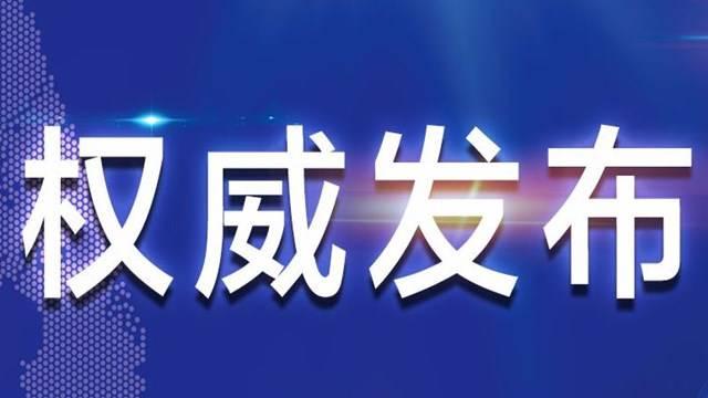 吉林省卫生健康委关于新型冠状病毒肺炎疫情情况通报(2021年2月3日公布)
