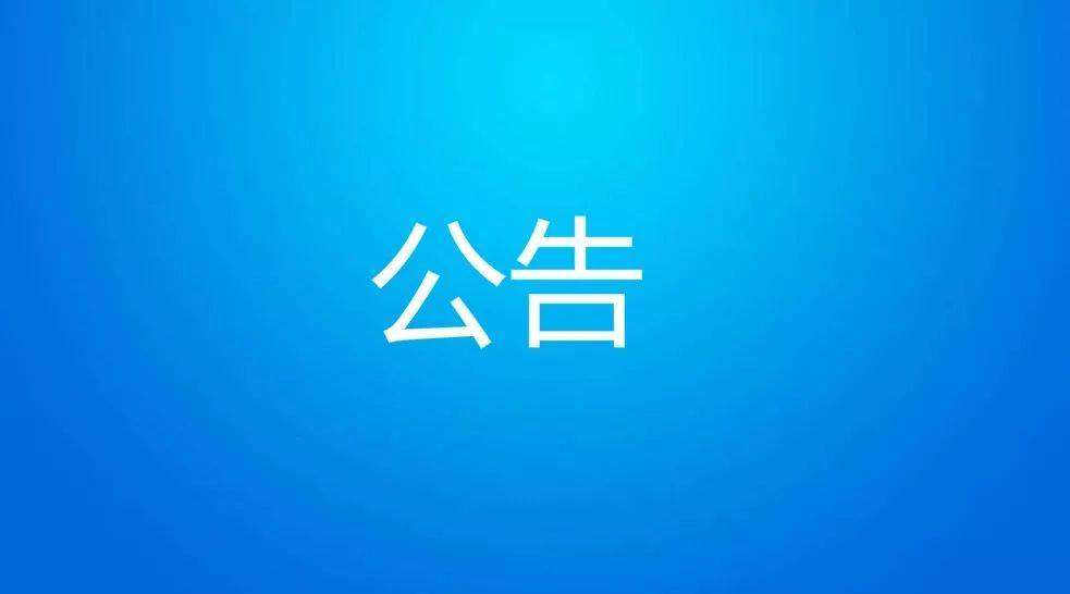 前郭县人民政府储备猪肉投放公告