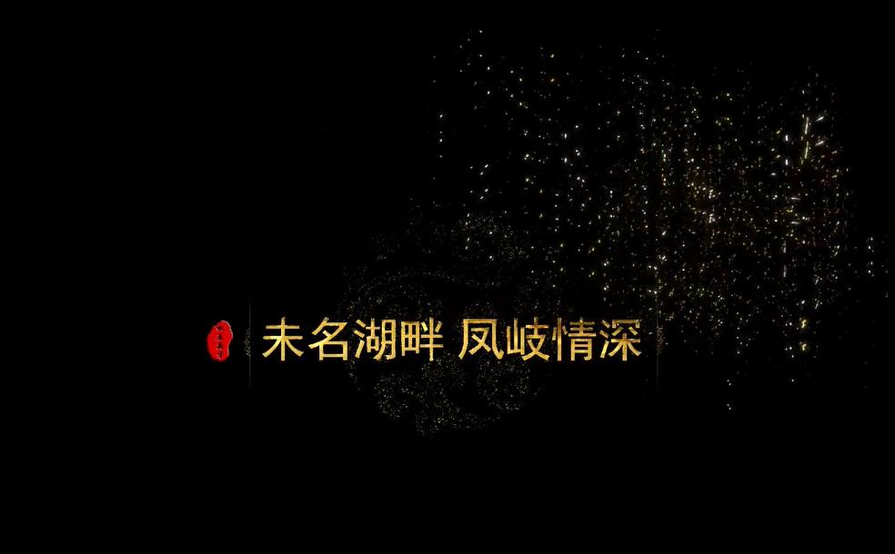 【松原英才】第二季第三集:未名湖畔 凤歧情深
