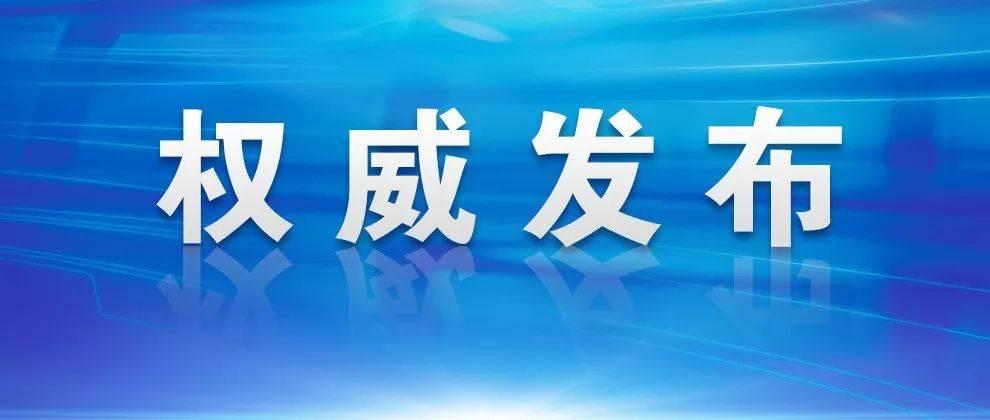 吉林省卫生健康委关于新型冠状病毒肺炎疫情情况通报(2021年2月6日公布)