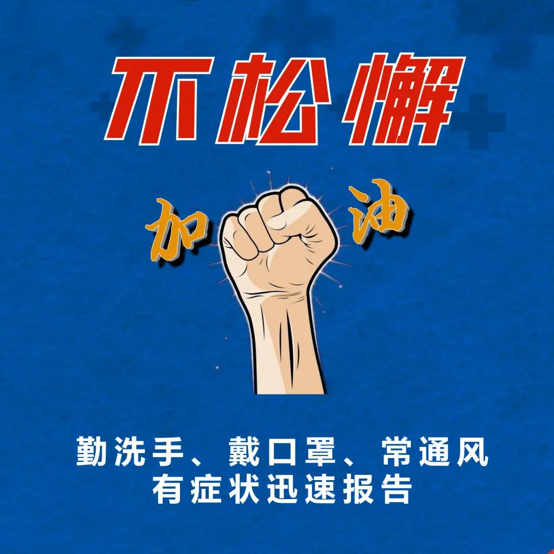 """【众志成城 防控疫情】春节防疫9个""""不"""""""