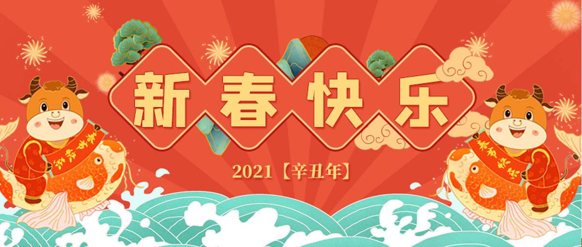 2021新年大吉