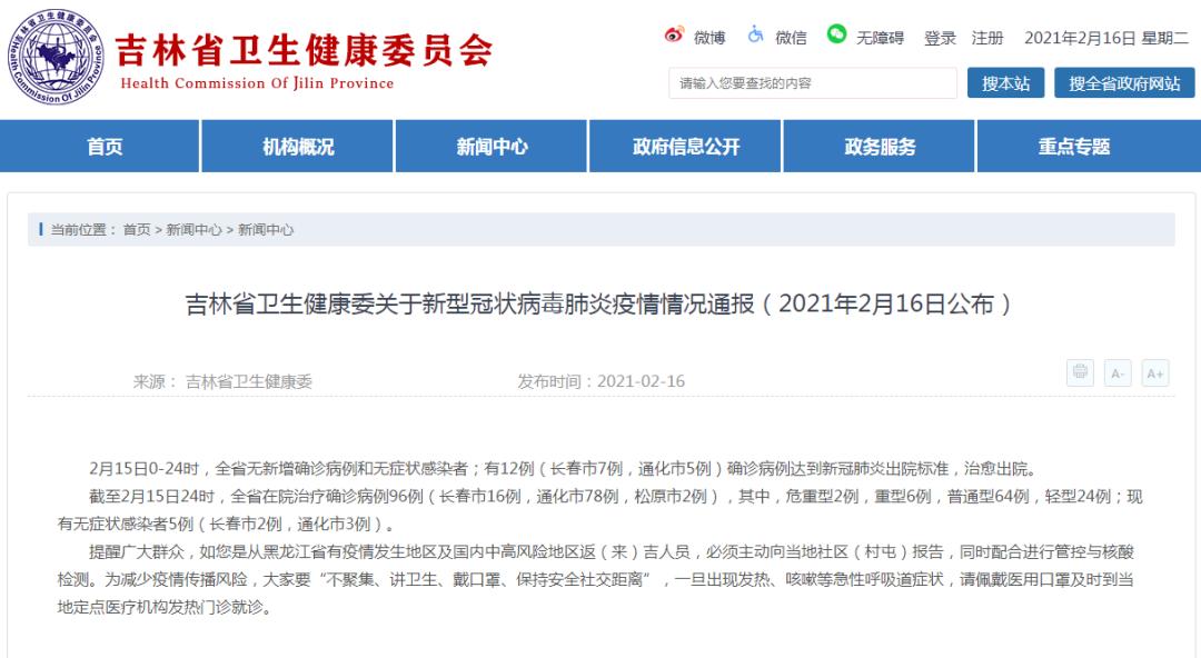 吉林省卫生健康委关于新型冠状病毒肺炎疫情情况通报(2021年2月16日公布)