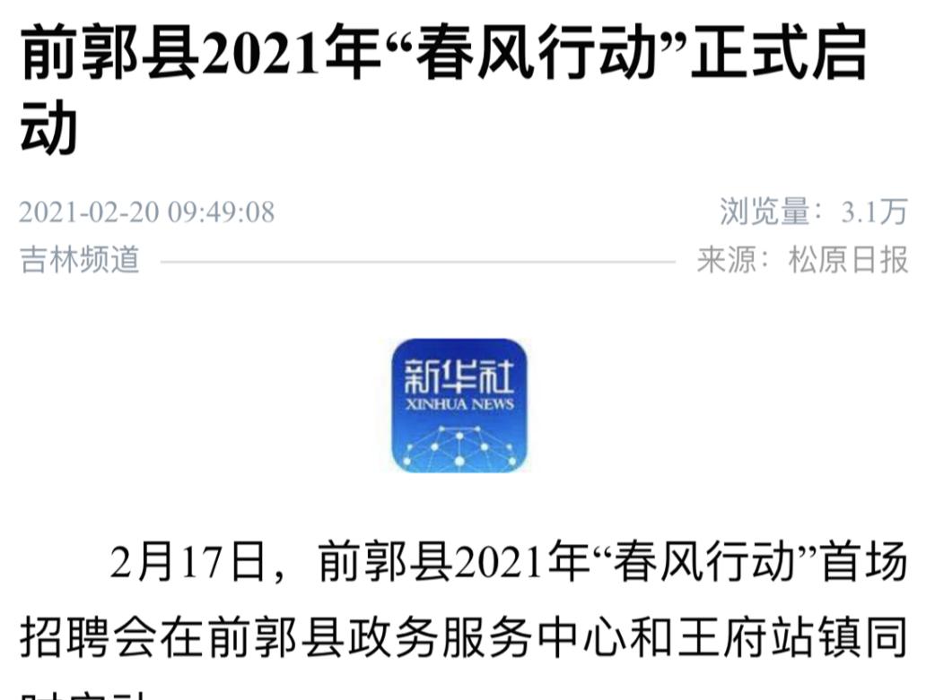 """【媒体前郭】再上央媒,新华社报道!《前郭县2021""""春风行动""""正式启动》"""