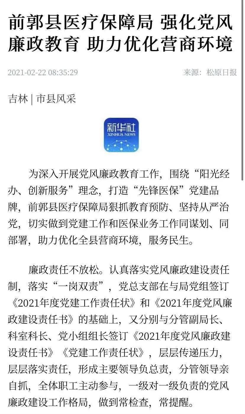 【媒体前郭】新华社报道!《前郭县医疗保障局 强化党风廉政教育 助力优化营商环境》