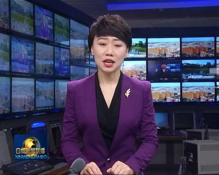 2021.2.23 白城新闻联播