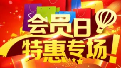 【特惠信息】惠万家连锁超市3月2日会员特价