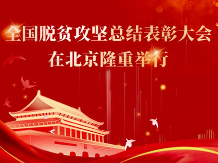 全国脱贫攻坚总结表彰大会在京隆重举行,前郭县医疗保障局榜上有名!吉林省获奖名单公布!