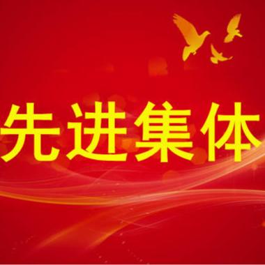 前郭县医疗保障局获全国脱贫攻坚先进集体称号!
