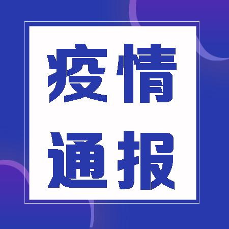 吉林省卫生健康委关于新型冠状病毒肺炎疫情情况通报(2021年2月26日公布)