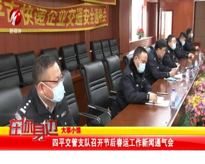 四平交警支队召开节后春运工作新闻通气会