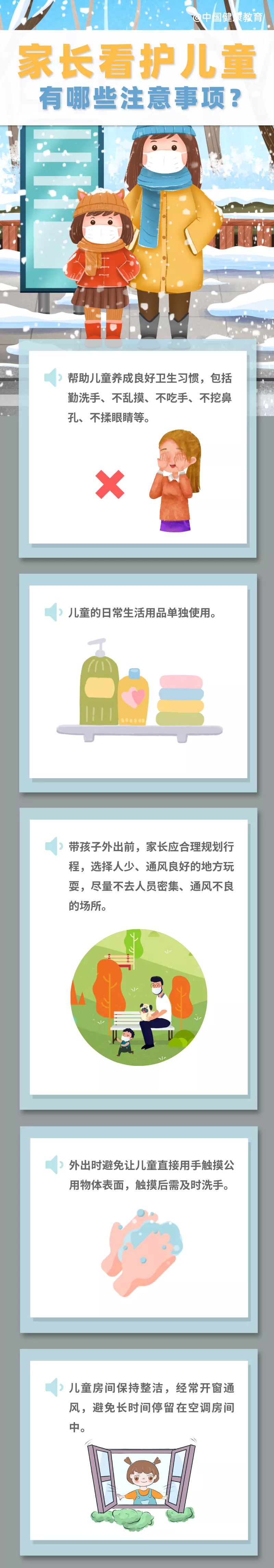 【众志成城 防控疫情】疫情期间,家长看护儿童有哪些注意事项?