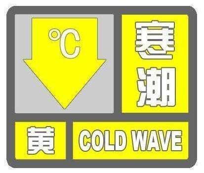 前郭县气象局3月4日15时40分发布寒潮黄色预警信号