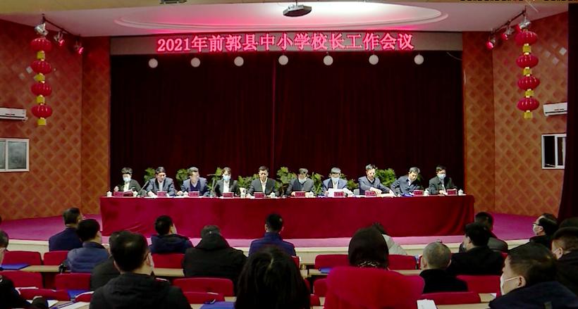 前郭县教育局召开2021年全县中小学校长工作会