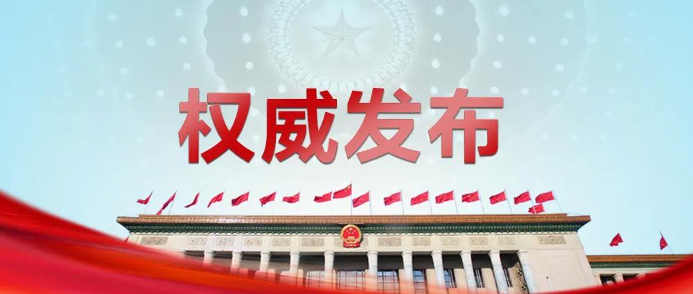 习近平等党和国家领导人出席全国政协十三届四次会议开幕会