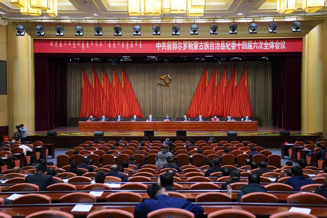 中共前郭县第十四届纪律检查委员会召开第六次全体会议
