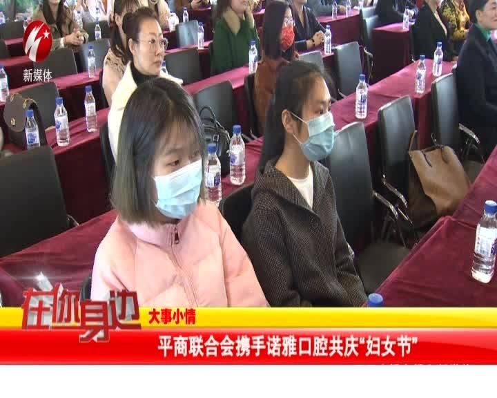 """平商联合会携手诺雅口腔共庆""""妇女节"""""""