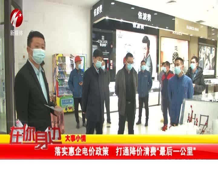 """落实惠企电价政策 打通降价清费""""最后一公里"""""""