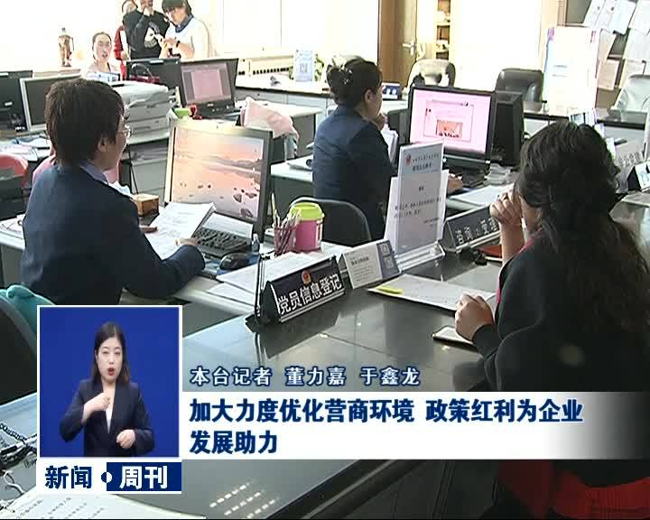 2021.3.21 白城新闻周刊