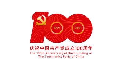 建党100周年专栏