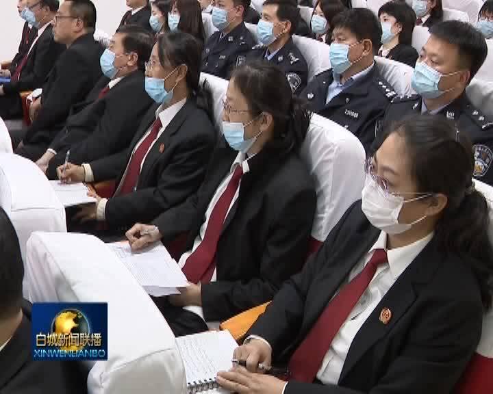 白城市中级人民法院举办先进典型事迹报告会