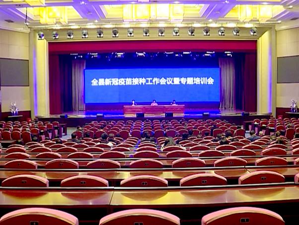 前郭县政府召开全县新冠疫苗接种工作会议暨专题培训会