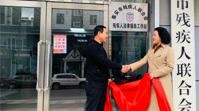 集安:【我为群众办实事】残疾人法律援助工作站正式挂牌成立