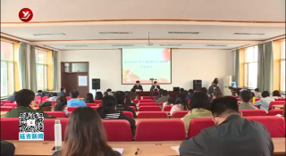 延吉市2021年入党积极分子培训班开班