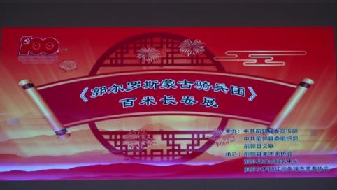 【微视频】百米长卷绘英雄